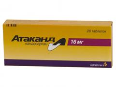 Лекарство атаканд инструкция по применению