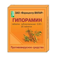 Таблетки сублингвальные Гипорамин