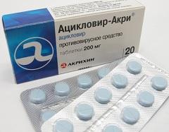 ацикловир таблетки кондиломы