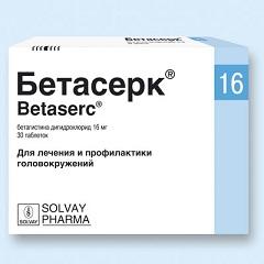 бетасерк препарат инструкция цена - фото 10