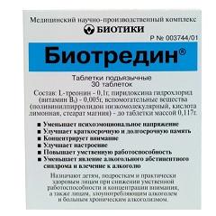 Таблетки биотредин инструкция по применению цена отзывы