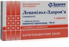 левамизол инструкция по применению таблетки