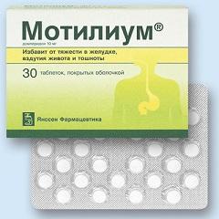 лекарство мотилиум инструкция по применению и цена