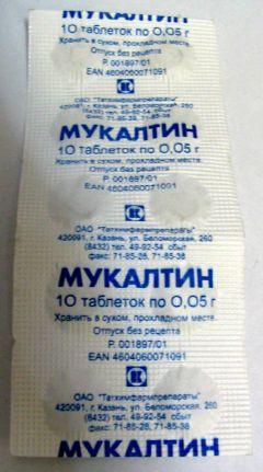 таблетки от кашля мукалтин инструкция цена - фото 6