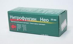 нитрофунгин инструкция цена в украине - фото 9