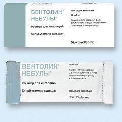 сироп Ventolin инструкция - фото 7