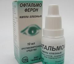 офтальмоферон инструкция по применению детям - фото 9