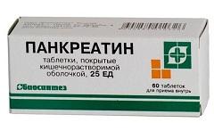 Лекарство Панкреатин Инструкция По Применению И Цена - фото 5