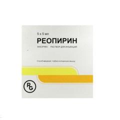 реопирин таблетки цена инструкция по применению