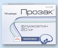 Упаковка Прозак