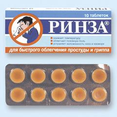 ринза лекарство инструкция - фото 7