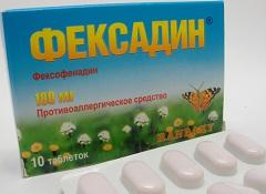 препарат фексадин инструкция - фото 4