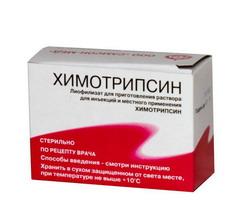 химотрипсин инструкция по применению цена отзывы - фото 2