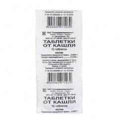 инструкция для таблеток от кашля