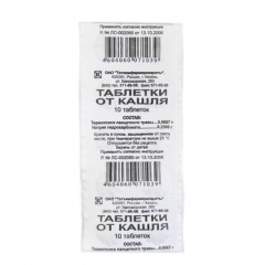 инструкция для таблеток от кашля img-1