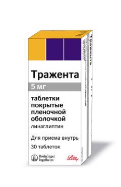 лекарство тражента инструкция цена