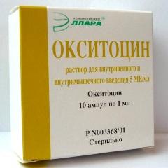 Инструкция по применению окситоцина