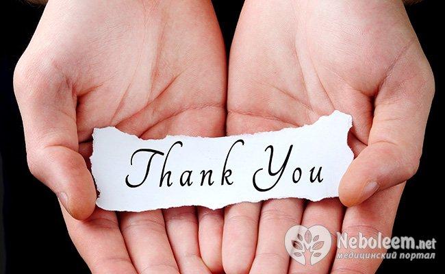 Будьте вдячними