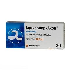 Таблетки Ацикловир-Акри