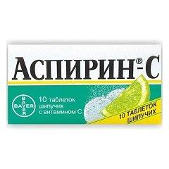 Таблетки шипучие Аспирин-С