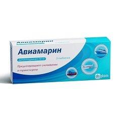 Таблетки Авиамарин