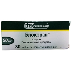 Таблетки, покрытые оболочкой, Блоктран