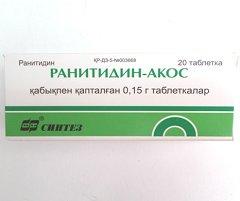 Таблетки, покрытые пленочной оболочкой, Ранитидин-АКОС