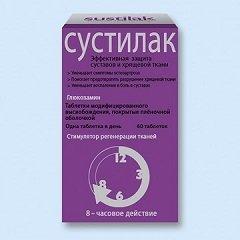 Таблетки с модифицированным высвобождением, покрытые пленочной оболочкой, Сустилак