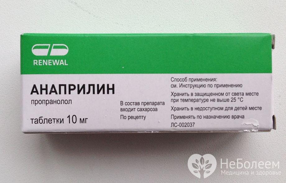 анаприлин гексал инструкция по применению отзывы