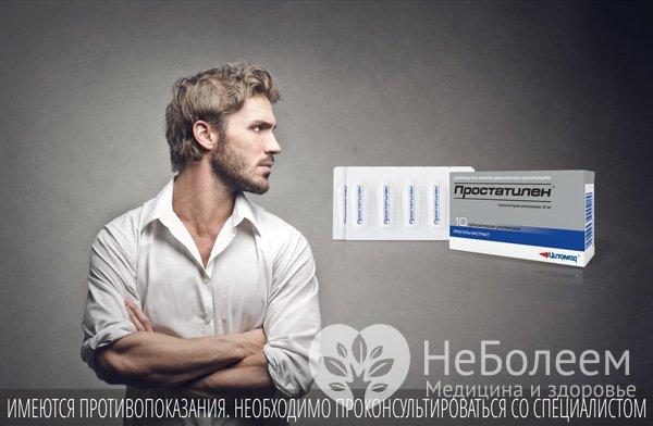 Простатилен - ефективний засіб від простатиту
