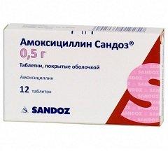 Таблетки, покрытые пленочной оболочкой, Амоксициллин Сандоз