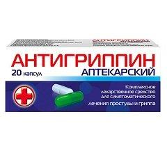 Капсулы Антигриппин аптекарский