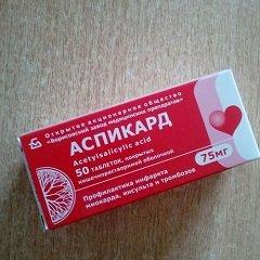 Таблетки кишечнорастворимые, покрытые пленочной оболочкой, Аспикард