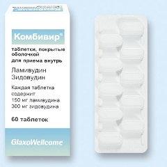 Таблетки, покрытые пленочной оболочкой, Комбивир