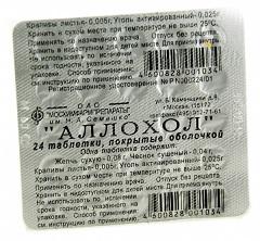 Таблетки, покрытые оболочкой, Аллохол
