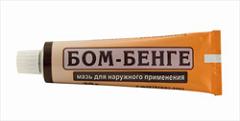 Бом-Бенге в тубе