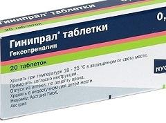 Таблетки Гинипрал