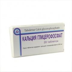 Таблетки Кальция глицерофосфат