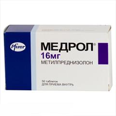 Таблетки Медрол