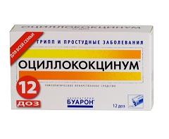 Гомеопатические гранулы Оциллококцинум