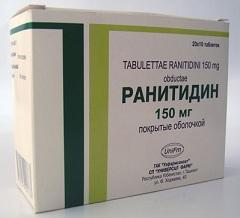 Таблетки, покрытые пленочной оболочкой, Ранитидин