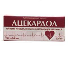 Таблетки Ацекардол