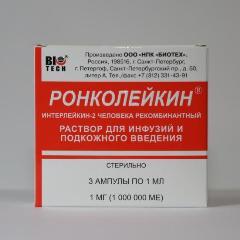 Раствор для инфузий и подкожного введения Ронколейкин