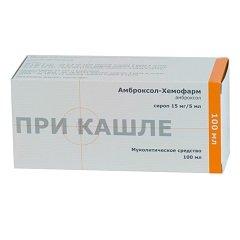 Сироп Амброксол-Хемофарм