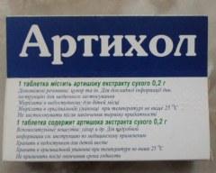 Таблетки, покрытые пленочной оболочкой, Артихол