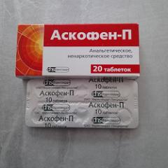 Таблетки Аскофен-П