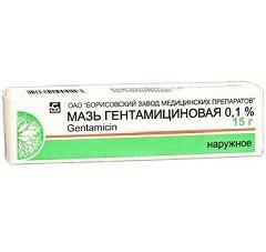 Мазь для наружного применения Гентамициновая мазь 0,1%