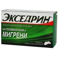 Таблетки, покрытые пленочной оболочкой, Экседрин