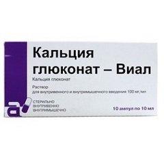 Раствор для внутривенного и внутримышечного введения Кальция глюконат-Виал
