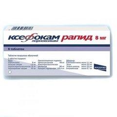 Таблетки, покрытые пленочной оболочкой, Ксефокам рапид